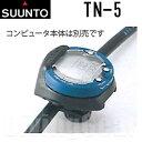 SUUNTO(スント) FL2046 TN-5 ホース取り付け用アタッチメント