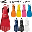 GULL(ガル) ミューサイファー ダイビングフィン