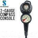 SCUBAPRO(スキューバプロ) 2-GAUGE COMPASS CONSOLE 2ゲージコンパスコンソール