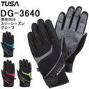 TUSA(ツサ) DG-3640 男性向けスリーシーズングローブ