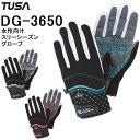 TUSA(ツサ) DG-3650 女性向けスリーシーズングローブ