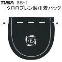 TUSA(ツサ) SB-1 クロロプレン製巾着バッグ (レギュレーターバッグ)