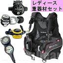 AQUA LUNG(アクアラング) Pearl パール レディース重器材セット!
