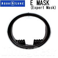 AQUA LUNG(アクアラング) E MASK(Expert) Eマスク (エキスパート)の画像