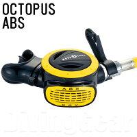 AQUA LUNG(アクアラング) OCTOPUS ABS オクトパス ABSの画像