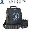 SCUBAPRO(スキューバプロ) レギュレーターバッグ + インスツルメントバッグ [53.309.000]