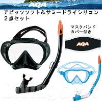 AQA(エーキューエー) KZ-9053N アビッソソフト&サミードライシリコン 2点セット [大人向けメンズモデルスノーケリングセット]の画像