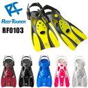 ReefTourer(リーフツアラー) RF0103 スノーケリング用コンパクトストラップフィン