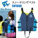 【あす楽対応】ReefTourer(リーフツアラー) スノーケリングベスト SV1600