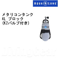 AQUA LUNG(アクアラング) 4L メタリコンタンクブロック (K2バルブ付き) 【返品交換不可】の画像