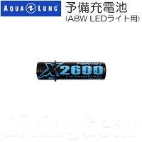 AQUA LUNG(アクアラング) A8W LEDライト用予備充電池 (スペアバッテリー)の画像