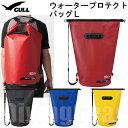 GULL(ガル) GB-7110 WATER PROTECT BAG L ウォータープロテクトバッグ(Lサイズ)
