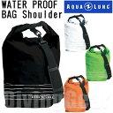 AQUA LUNG(アクアラング) WATER PROOF BAG ウォータープルーフバッグ ショルダーベルト付き