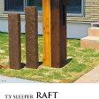 コンクリート枕木・TYスリーパー/ラフト/チーク T90×W220×L300mm (13.0kg)