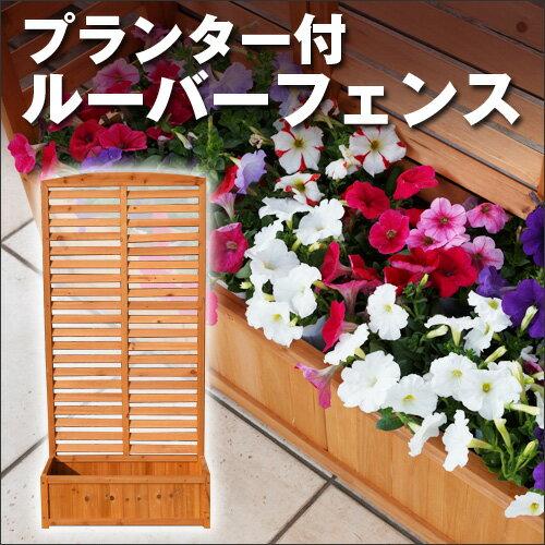 フェンス 木製 天然木 ルーバーフェンス プランターボックス 付 (W71.5×D30×H…...:diy-liebe:10163349