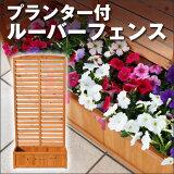 フェンス 木製 天然木 ルーバーフェンス プランターボックス 付 (W71.5×D30×H150cm)目隠し 木製 板 格子 庭 メッシュ