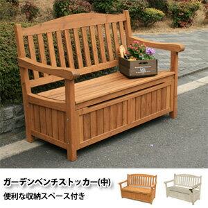 収納庫付ガーデンベンチ