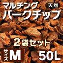 【マルチング材】天然 マルチングバークチップ 50リットル Mサイズ(約8kg)(1平米) ×2袋セット