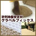 砂利地盤安定材 砂利舗装材 グラベルフィックス プロ (ホワイト) 1176×764×32mm (約0.9平米) 【10枚以上で送料無料】