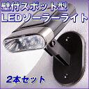 ソーラーライト LED ガーデンライト スポットライト 型 2本セット 壁掛式 屋外 照明 おしゃれ ガーデン ガーデンランプ エコ LEDライト