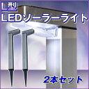 ソーラーライト LED ガーデンライト L型 2本セット 差込式 屋外 照明 おしゃれ ガーデン ガーデンランプ エコ LEDライト Theバーゲン
