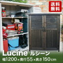 物置 収納庫 木製物置 天然木 ルシーン ダークブラウン 幅120cm 屋外 収納 02P03Dec16