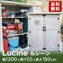 物置 収納庫 木製物置 天然木 ルシーン ウォッシュホワイト 幅120cm 屋外 収納160823 02P03Dec16