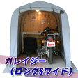 TOSHO ガレイジー(GAREASY) (ロング&ワイド) サイズ W205×D370×H190cm (SH-300-162)(約50kg)