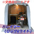 TOSHO ガレイジー(GAREASY) (ロング&ワイド交換用シート) (SH-300-162-C)
