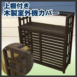 木製室外機棚付きエアコンカバー ダークブラウン W950×D390×H1050mm(JY-…...:diy-liebe:10163535