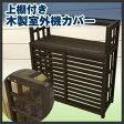 木製室外機棚付きエアコンカバー ダークブラウン W950×D390×H1050mm(JY-04-004)(約12.0kg)