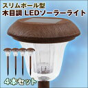 【プレゼントキャンペーン】【4本(4箱セット)】木目調 LED ソーラーライト スリムポール型 差込式 φ112×380mm (WD363A)(約0.38kg/本) Theバーゲン