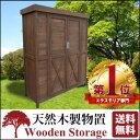 天然木 物置小屋 屋外収納 大容量1518 幅150cm 天然木杉材Theバーゲン
