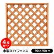 ショッピングラティス フェンス 木製 DIY ラティスフェンス ブラウン (90×90cm) 4枚セット