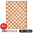 ショッピングラティス フェンス 木製 DIY ラティスフェンス ブラウン (90×120cm) 4枚セット