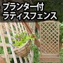 フェンス 木製 天然木 ラティスフェンス プランターボックス付 (70×150cm) Theバーゲン
