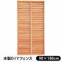 木製DIY 目隠しフェンス ブラウン 900×1800mm (約6.2
