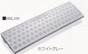 【限定クーポン発行中】新素材の段差スロープ ハイ・ステップ・コーナー 100mm段差用(HSL100)