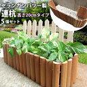 連杭 木製 フェンス 花壇 高耐久木 セランガンバツー 高さ20cm (5個セット) エッジング 見切 柵 DIY アプローチ花壇 プランター 庭