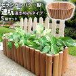 連杭 木製 フェンス 花壇 高耐久木 セランガンバツー 高さ40cm (5個セット) エッジング 見切 柵 DIY アプローチ花壇 プランター 庭