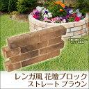 花壇 コンクリート 花壇材 ブロック レンガ風 ストレート ブラウン (W45×H23×厚6cm) ブロック 仕切り 土留め 囲い 連杭 レンガ 柵