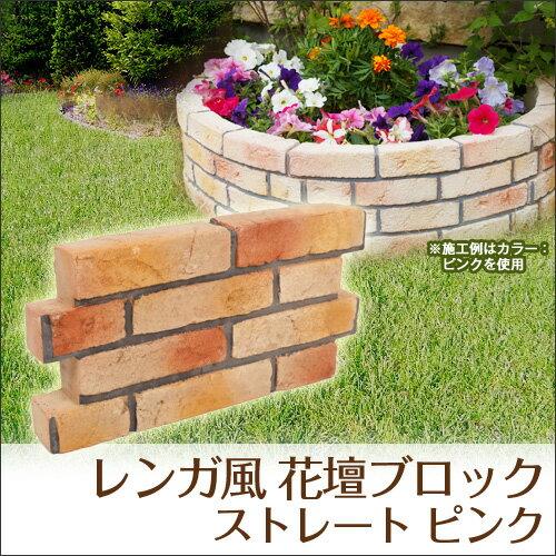 花壇コンクリート花壇材ブロックレンガ風ストレートピンク(W45×H23×厚6cm)ブロック仕切り土留