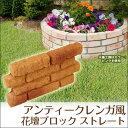 花壇 コンクリート 花壇材 ブロック アンティークレンガ風 ストレート(W45×H23×厚6cm) ブロック 仕切り 土留め 囲い 連杭 レンガ