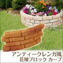 花壇 コンクリート 花壇材 ブロック アンティークレンガ風 カーブ (W56×H23×厚6cm) ブロック 仕切り 土留め 囲い 連杭 レンガ Theバーゲン