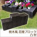 花壇 コンクリート 花壇材 ブロック 枕木風 凸型 (W45×D11.5×H22cm) ブロック 仕切り 土留め 囲い 連杭 レンガ 柵 お庭