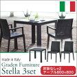 ガーデンファニチャー テーブル チェア 3点セット 『ステラ』  STERA イタリア製 ラタン調 ブラック (肘なしチェア×2・テーブル800×800)