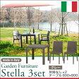 ガーデンファニチャー テーブル チェア 3点セット イタリア製 ラタン調 『ステラ』 グレー (肘なしチェア×2・テーブル800×800) 02P28Sep16