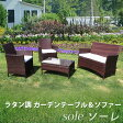 ガーデン テーブルセット ラタン調 ソファー 4点セット [テーブル×1、1人用イス×2、長イス2人用×1] [ソーレ sol] おしゃれ ガーデンファニチャ ベランダイス ガーデンテーブル ガーデンチェア 02P01Oct16