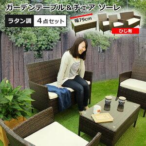 ポイント ガーデン テーブルセット ソファー おしゃれ ガーデンファニチャ