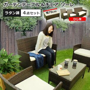 ガーデン テーブルセット ソファー おしゃれ ガーデンファニチャー テーブル